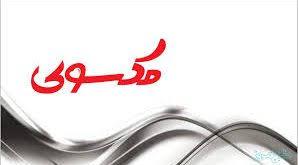 نمایندگی مکسوی مشهد