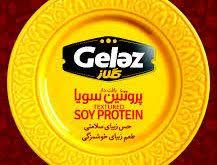 سویا گلاز